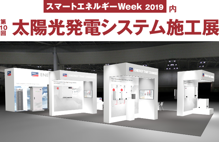 SMA Japan Exhibitions 2019